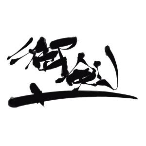 mitsurugi_logo_bk